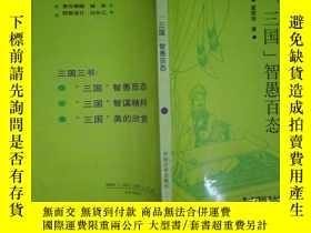 二手書博民逛書店罕見三國智愚百態Y6583 霍雨佳 著 中國經濟出版社 ISBN:9787501719822 出版1995
