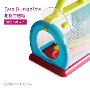 美國 B.Toys 柏格生態箱
