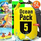 圓筒5L防水袋5公升防水包.折疊水桶包收納袋.防潑水漂浮袋漂流包游泳包.旅行收納包行李袋置物包
