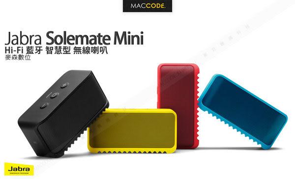 【先創公司貨 一年保固】Jabra SOLEMATE Mini 魔音盒 Hi-Fi 藍牙 無線喇叭 NFC配對 攜帶型
