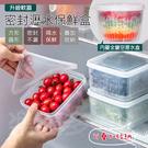 【方形】帶蓋雙層瀝水保鮮盒 蔥盒 保鮮盒 瀝水保鮮盒 52207