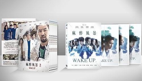 麻醉風暴1+2 限量套裝版 DVD Wake Up Season 1&2 (購潮8) 免運