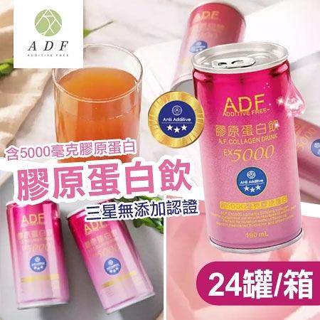 免運 ADF 膠原蛋白飲 (190mlX24罐/箱) 膠原蛋白 膠原蛋白飲品 膠原蛋白飲料 膠原飲 飲料 無添加