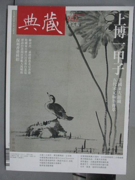 【書寶二手書T8/雜誌期刊_PDR】典藏古美術_242期_上博一甲子