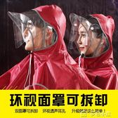 環視面罩可拆卸 雙人雨披 機車摩托車 雙人雨衣 多色小屋