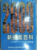 【書寶二手書T9/設計_ZJZ】2000新插畫百科(下)應用篇