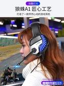 A1電腦耳機頭戴式耳麥7.1聲道絕地求生吃雞游戲台式筆記本 露露日記