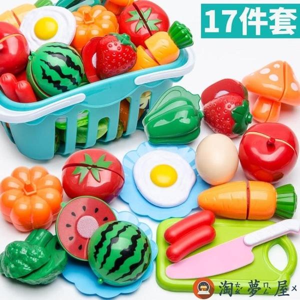 家家酒玩具可切水果兒童女孩寶寶廚房切切樂套裝【淘夢屋】