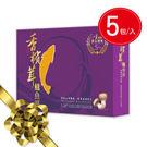 專品藥局 香檳茸 鱸魚淬 60mL*5包 (調節生理機能,健康速補飲品) 【2009100】