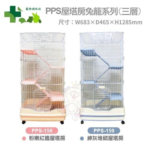 *KING*寵物補給站-屋塔房兔籠(三層) PPS-158粉嫩紅/PPS-159紳灰 附移動輪子