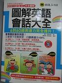 【書寶二手書T6/語言學習_CRD】圖解英語會話大全_Dr. Jason