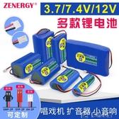 電池7.4V鋰電池組唱戲機擴音器3.7v18650電芯12V可充電帶保護板收音機 多色小屋