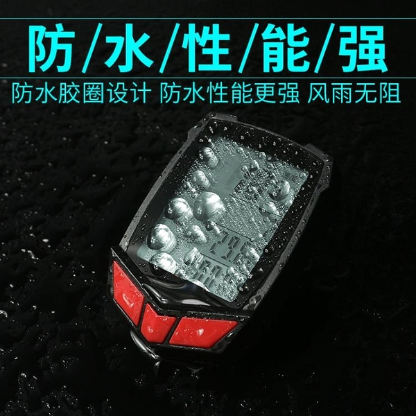 無線自行車碼表中文
