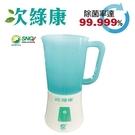 次綠康 次氯酸滅菌水製造機900ml (HW-900) T