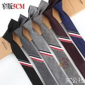 韓版窄三色條領帶5cm男女條紋tb領帶正裝結婚休學院黑灰色土酷