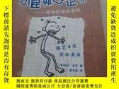 二手書博民逛書店罕見小屁孩日記109686 傑夫金尼 新世紀出版社 出版2012