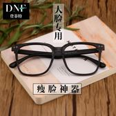 復古超輕防藍光眼鏡框 男黑框全框大臉型木紋眼鏡架女三角衣櫥