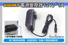 【台灣安防】監視器 攝影機專用雙電源穩壓變壓器- DC12V / 1A 工廠直營價 監視器材 dc12v1A