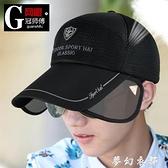 帽子男夏季棒球帽戶外百搭防曬太陽帽遮陽帽鴨舌帽釣魚帽網眼透氣 夢幻衣都
