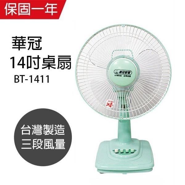 【南紡購物中心】【華冠】MIT台灣製造 14吋桌扇/電風扇 BT1411