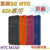 HTC Dot View HTC Desire 820 手機專用,M150 炫彩螢幕顯示保護套,聯強代理