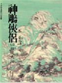 (二手書)神鵰俠侶(3)