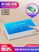 紫外線消毒盒便攜式手機消毒器內衣口罩消毒機家用小型臭氧發生器 完美情人