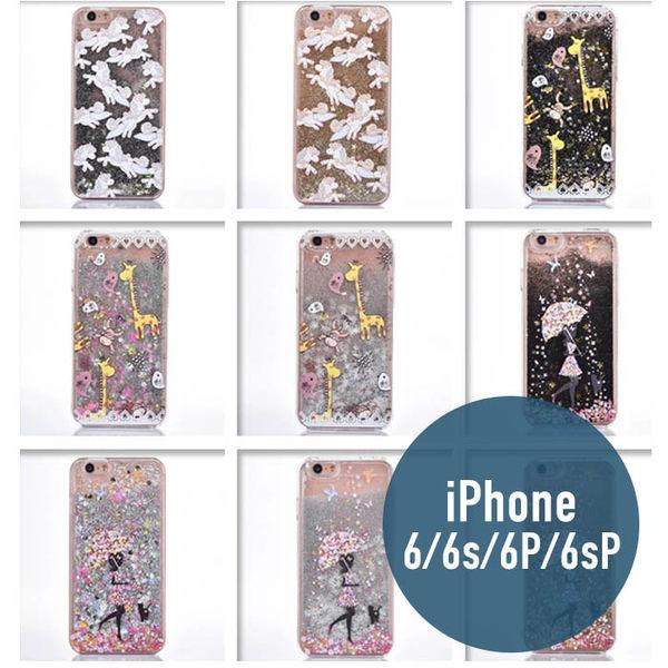 iPhone 6/6S/6P/6sPlus 卡通 流沙 可愛 手機殼 硬殼 流動殼 手機套 手機殼 殼