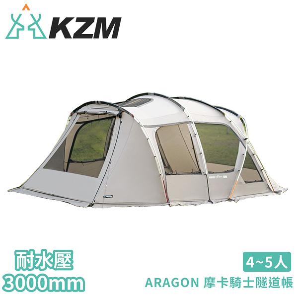 【KAZMI KZM ARAGON 摩卡騎士隧道帳】K20T3T015/家庭帳/露營帳篷/睡帳