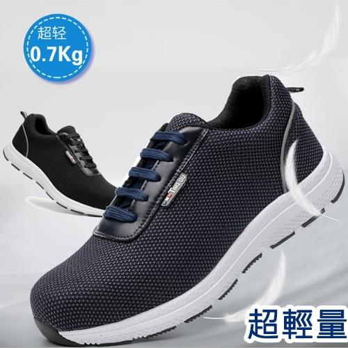 男女款 超輕量綁帶休閒慢跑 鋼頭鞋 安全鞋 工作鞋 女生鋼頭鞋 勞保鞋 勞工鞋 59鞋廊