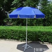 戶外傘戶外太陽傘庭院傘遮陽傘沙灘傘戶外傘防紫外線釣魚傘加厚大傘折疊LX 【99免運】
