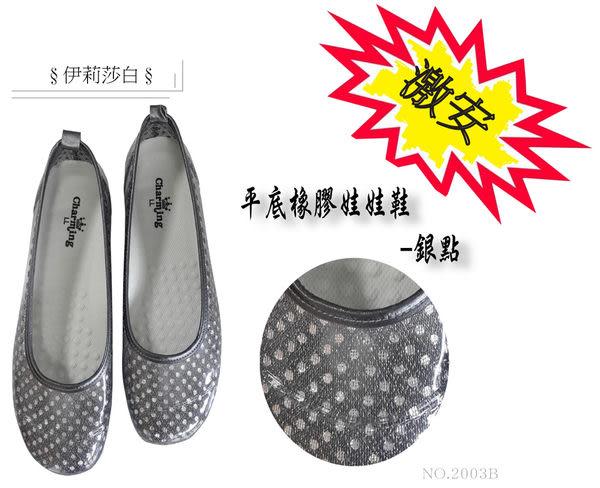 雨鞋-平底橡膠娃娃鞋---銀點(日本製)