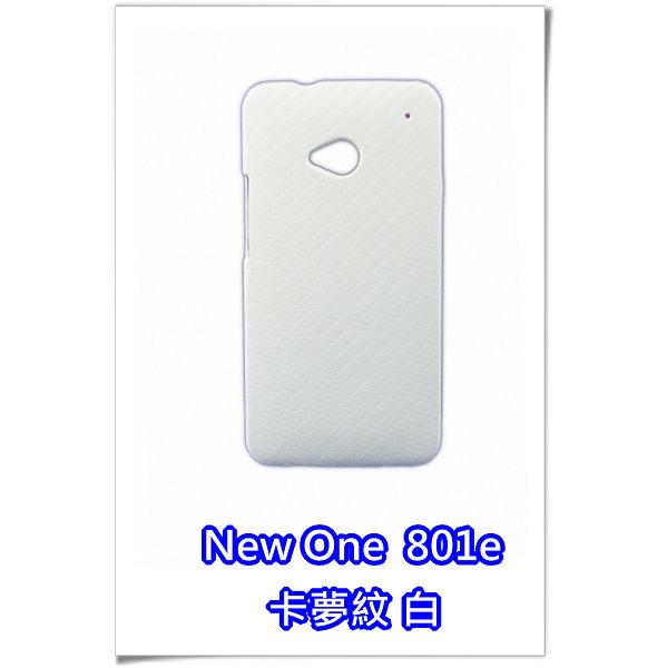 [機殼喵喵] HTC New One (M7) 801e 新一機 手機殼 11 小螺旋紋 卡夢紋 白色
