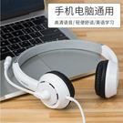 臺式PC電腦頭戴式耳機耳麥帶話筒重低音游戲手機兒童學生英語2米【快速出貨八折優惠】