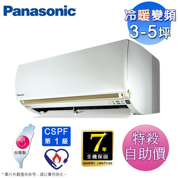 Panasonic國際3-5坪冷暖變頻分離式冷氣CS-LJ28BA2/CU-LJ28BHA2~自助價