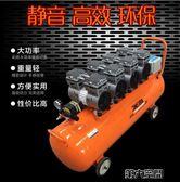 空壓機 空壓機靜音無油沖氣泵小型空氣高壓縮機木工打氣泵噴漆罐 第六空間 igo