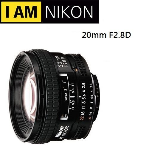 [EYE DC] NIKON AF-S 20mm F2.8D 榮泰公司貨 一年保固 (一次付清) 送專用清潔組