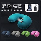 epc U型彈力充氣枕 旅行枕 護頸枕