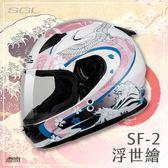 [中壢安信] SOL SF-2 SF2 彩繪 浮世繪 白粉 全罩 小帽體 安全帽 再送好禮2選1