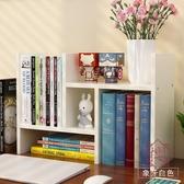 桌上書架學生置物架子簡約小型書櫃辦公室收納【櫻田川島】