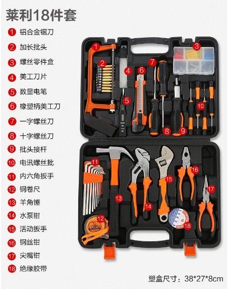 【保固一年 高規套組 】家用 五金工具 十八件組套裝 多功能家庭 維修組套 手動 工具箱