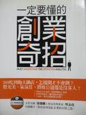 【書寶二手書T1/財經企管_XFM】一定要懂的創業奇招_徐德麟