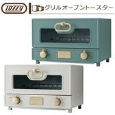 日本【Toffy】復古時尚 麵包烤箱 K-TS2