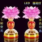 佛教用品水晶蓮花燈佛供燈led七彩念佛機佛前供燈長明燈佛燈