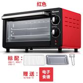 小電烤箱家用多功能10L迷你全自動烤箱烤爐小型烘焙工具220v NMS 樂活生活館