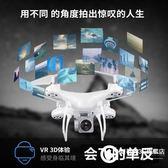 空拍機 無人機高清專業航拍超長續航四軸飛行器耐摔充電遙控飛機