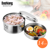 【Dashiang】316不鏽鋼圓形便當盒(14cm)