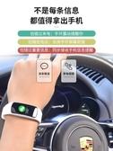 智慧手環彩屏智慧手環監測量手錶蘋果vivo華為榮耀oppo通用5男女情侶多功能 聖誕交換禮物
