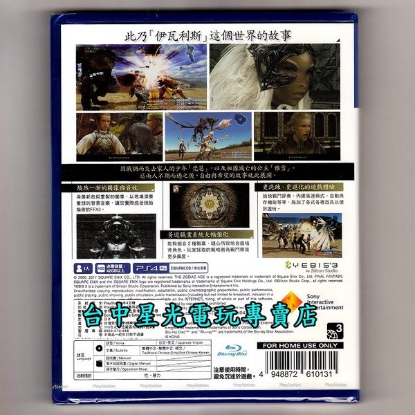 【附DLC+皮革包 PS4原版片】FF12 太空戰士12 太空戰士XII 黃道時代 全新中文版【台中星光電玩】