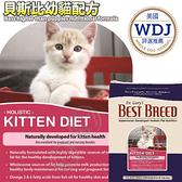 【培菓寵物48H出貨】免運 美國貝斯比》舊包裝幼貓高營養配方貓糧貓飼料(超取限2)1.8kg(蝦)